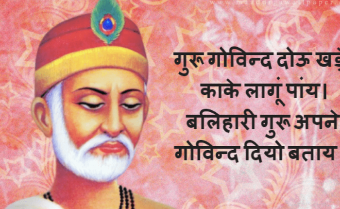 GURU: From EGO to the Enlightenment
