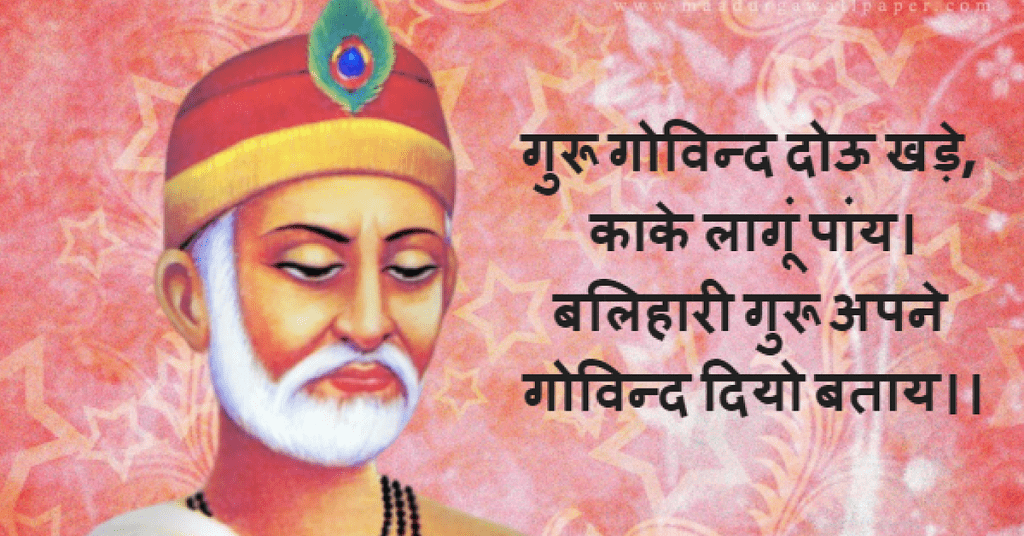 GURU:From EGO to the Enlightenment.